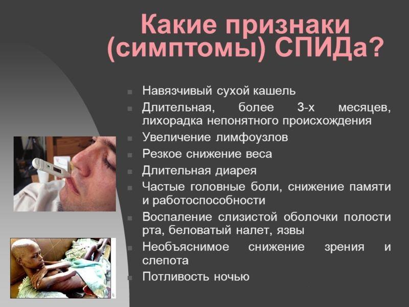 симптомы спид фото