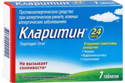 Антигистаминный препарат Кларитин для лечения пищевой аллергии