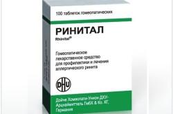 Ринитал для лечения аллергии