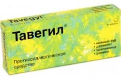 Тавегил для лечения аллергии